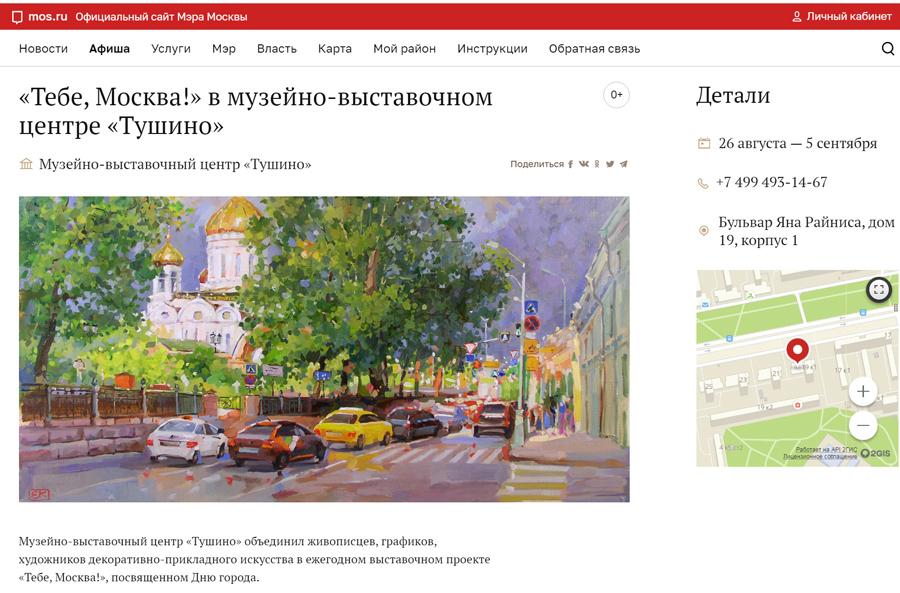 Выставка тебе Москва Тушино купить билет.