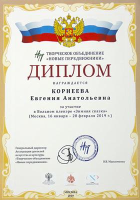 Диплом участника пленэра