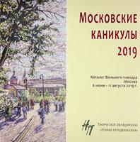 Каталог пленэра Московские каникулы ТО НОВЫЕ ПЕРЕДВИЖНИКИ