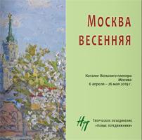 Каталог пленэра Москва весенняя ТО НОВЫЕ ПЕРЕДВИЖНИКИ