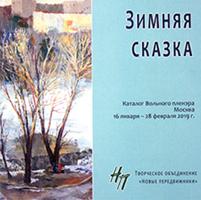 Каталог пленэра Зимняя сказка ТО НОВЫЕ ПЕРЕДВИЖНИКИ