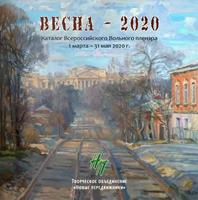 Каталог - ВОЛЬНЫЙ ПЛЕНЭР ВЕСНА - 2020 ТО НОВЫЕ ПЕРЕДВИЖНИКИ