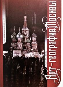 Арт-География Москвы