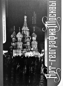 Арт-География Москвы 2