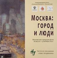 Каталог -  пленэра выставка город и люди