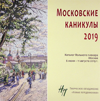 Каталог - ВОЛЬНЫЙ ПЛЕНЭР «МОСКОВСКИЕ КАНИКУЛЫ - 2019»