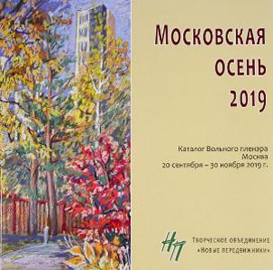 Каталог пленэра Московская осень