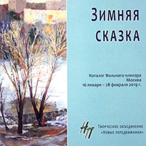 Каталог пленэра Зимняя сказка