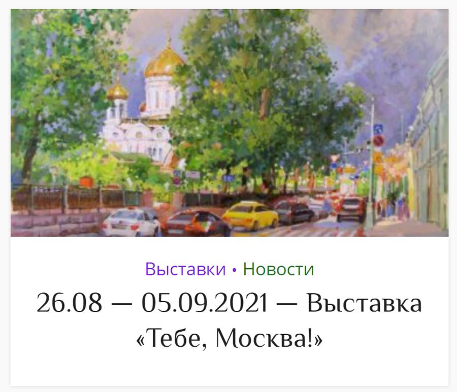 Городской пейзаж Евгения Корнеева
